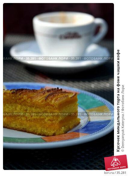 Кусочек миндального торта на фоне чашки кофе, фото № 35281, снято 17 апреля 2007 г. (c) Demyanyuk Kateryna / Фотобанк Лори