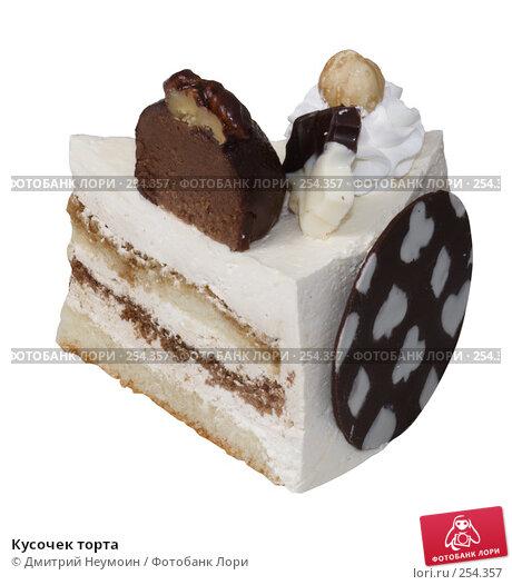 Кусочек торта, эксклюзивное фото № 254357, снято 8 июня 2006 г. (c) Дмитрий Неумоин / Фотобанк Лори