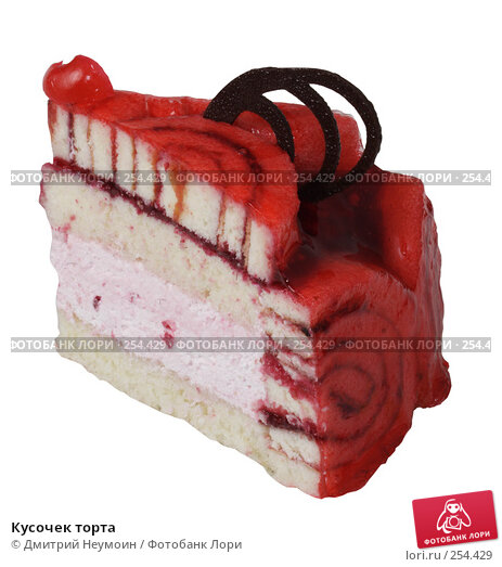 Кусочек торта, эксклюзивное фото № 254429, снято 8 июня 2006 г. (c) Дмитрий Неумоин / Фотобанк Лори