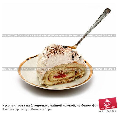 Кусочек торта на блюдечке с чайной ложкой, на белом фоне, фото № 80889, снято 7 января 2007 г. (c) Александр Паррус / Фотобанк Лори