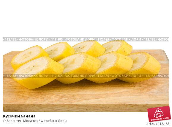 Кусочки банана, фото № 112185, снято 13 января 2007 г. (c) Валентин Мосичев / Фотобанк Лори