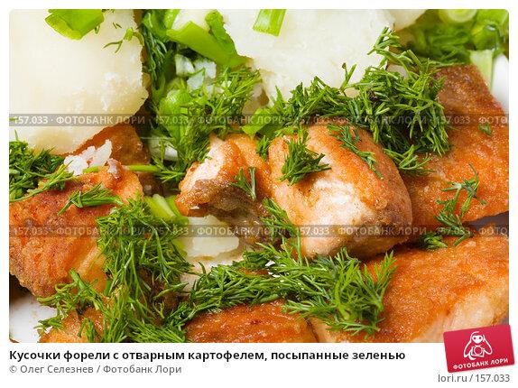 Кусочки форели с отварным картофелем, посыпанные зеленью, фото № 157033, снято 21 декабря 2007 г. (c) Олег Селезнев / Фотобанк Лори