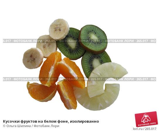 Кусочки фруктов на белом фоне, изолированно, фото № 265017, снято 18 апреля 2008 г. (c) Ольга Шилина / Фотобанк Лори