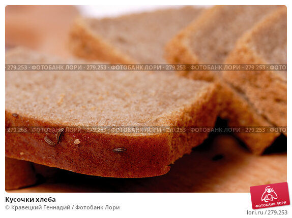 Кусочки хлеба, фото № 279253, снято 15 ноября 2004 г. (c) Кравецкий Геннадий / Фотобанк Лори