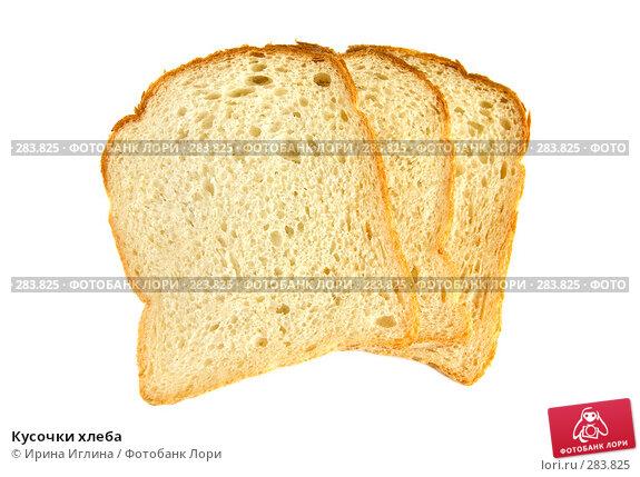 Кусочки хлеба, фото № 283825, снято 9 мая 2008 г. (c) Ирина Иглина / Фотобанк Лори