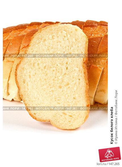Кусок белого хлеба, фото № 147265, снято 23 ноября 2007 г. (c) Ирина Иглина / Фотобанк Лори