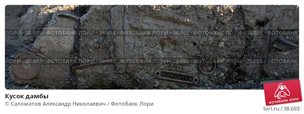 Кусок дамбы, фото № 38693, снято 23 июля 2005 г. (c) Саломатов Александр Николаевич / Фотобанк Лори