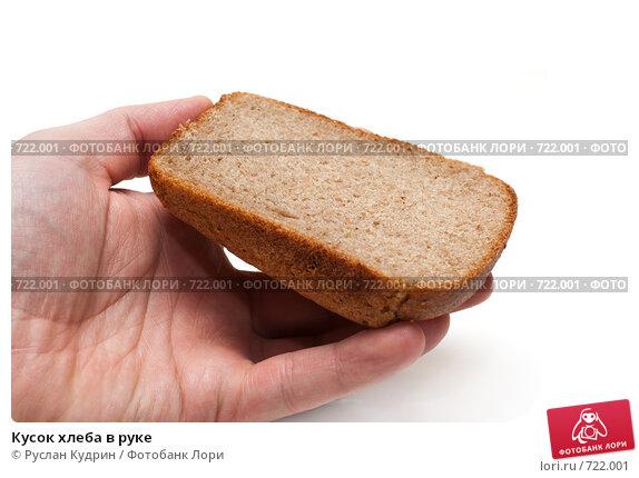Купить «Кусок хлеба в руке», фото № 722001, снято 23 февраля 2009 г. (c) Руслан Кудрин / Фотобанк Лори