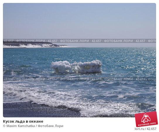 Кусок льда в океане, фото № 42657, снято 30 апреля 2007 г. (c) Maxim Kamchatka / Фотобанк Лори
