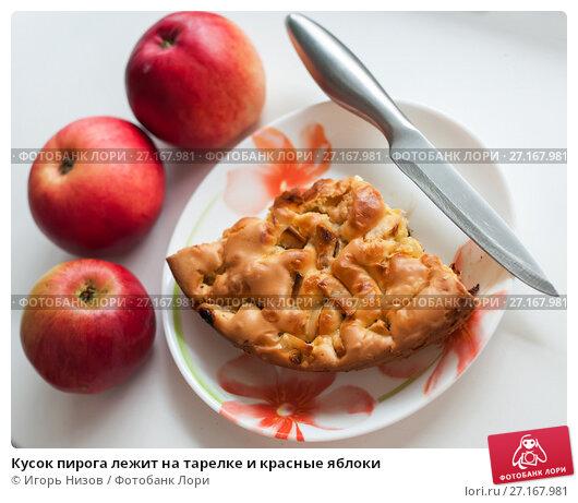 Купить «Кусок пирога лежит на тарелке и красные яблоки», эксклюзивное фото № 27167981, снято 9 октября 2017 г. (c) Игорь Низов / Фотобанк Лори