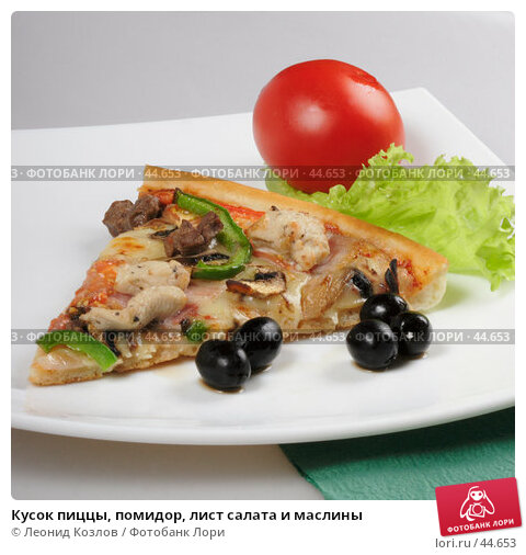 Кусок пиццы, помидор, лист салата и маслины, фото № 44653, снято 17 мая 2007 г. (c) Леонид Козлов / Фотобанк Лори