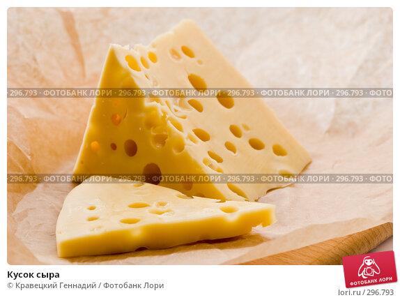 Кусок сыра, фото № 296793, снято 20 сентября 2005 г. (c) Кравецкий Геннадий / Фотобанк Лори