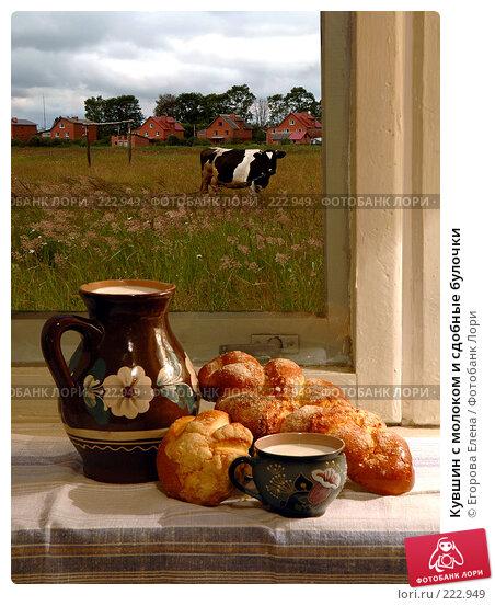 Купить «Кувшин с молоком и сдобные булочки», фото № 222949, снято 24 января 2008 г. (c) Егорова Елена / Фотобанк Лори
