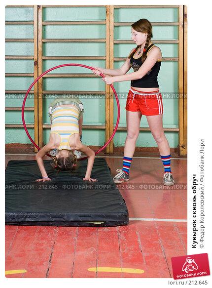 Купить «Кувырок сквозь обруч», фото № 212645, снято 10 февраля 2008 г. (c) Федор Королевский / Фотобанк Лори