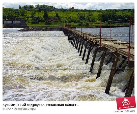 Купить «Кузьминский гидроузел. Рязанская область», фото № 308429, снято 31 мая 2008 г. (c) УНА / Фотобанк Лори