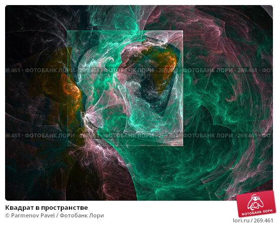 Квадрат в пространстве, иллюстрация № 269461 (c) Parmenov Pavel / Фотобанк Лори