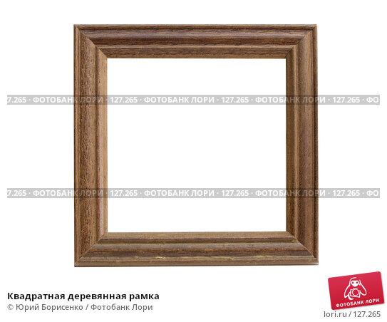 Квадратная деревянная рамка, фото № 127265, снято 18 января 2017 г. (c) Юрий Борисенко / Фотобанк Лори