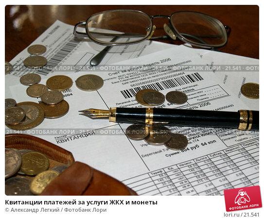 Квитанции платежей за услуги ЖКХ и монеты, фото № 21541, снято 6 марта 2007 г. (c) Александр Легкий / Фотобанк Лори