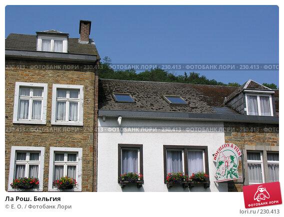 Купить «Ла Рош. Бельгия», фото № 230413, снято 8 июня 2007 г. (c) Екатерина Овсянникова / Фотобанк Лори