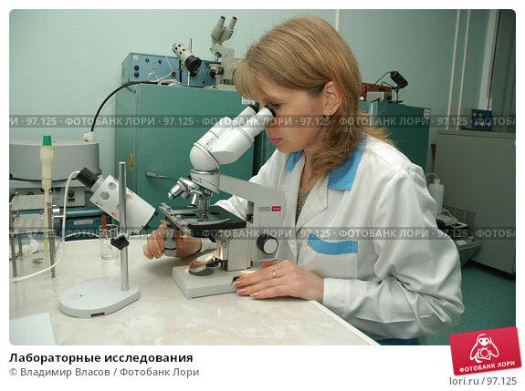Лабораторные исследования, фото № 97125, снято 31 мая 2005 г. (c) Владимир Власов / Фотобанк Лори