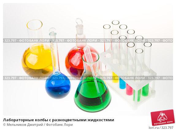 Лабораторные колбы с разноцветными жидкостями, фото № 323797, снято 11 июня 2008 г. (c) Мельников Дмитрий / Фотобанк Лори