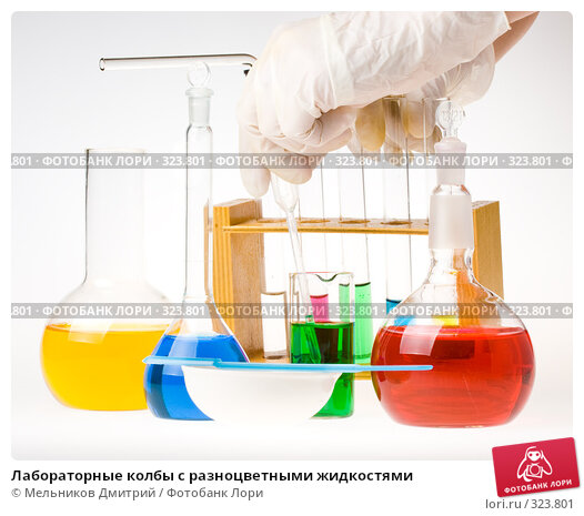Лабораторные колбы с разноцветными жидкостями, фото № 323801, снято 11 июня 2008 г. (c) Мельников Дмитрий / Фотобанк Лори