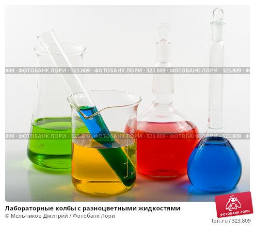 Купить «Лабораторные колбы с разноцветными жидкостями», фото № 323809, снято 15 апреля 2008 г. (c) Мельников Дмитрий / Фотобанк Лори