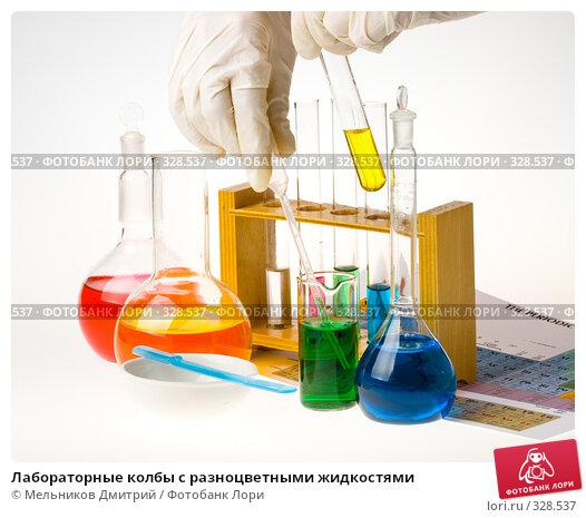 Лабораторные колбы с разноцветными жидкостями, фото № 328537, снято 11 июня 2008 г. (c) Мельников Дмитрий / Фотобанк Лори
