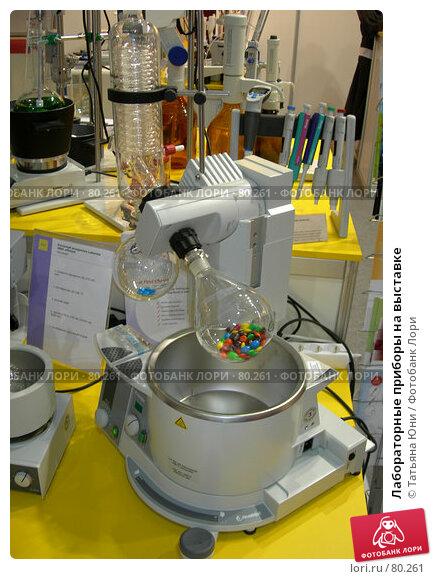 Лабораторные приборы на выставке, фото № 80261, снято 5 сентября 2007 г. (c) Татьяна Юни / Фотобанк Лори