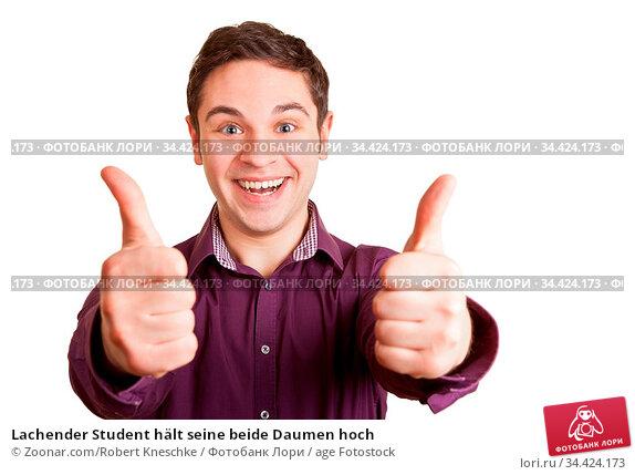 Lachender Student hält seine beide Daumen hoch. Стоковое фото, фотограф Zoonar.com/Robert Kneschke / age Fotostock / Фотобанк Лори