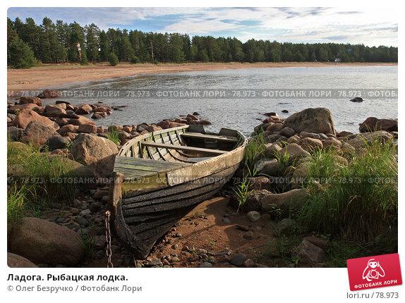 Ладога. Рыбацкая лодка., фото № 78973, снято 18 августа 2007 г. (c) Олег Безручко / Фотобанк Лори