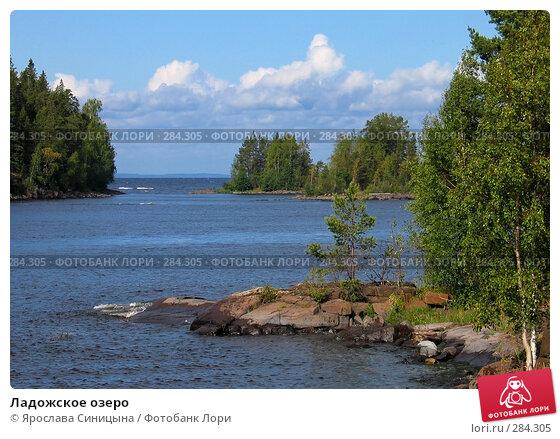 Ладожское озеро, фото № 284305, снято 18 августа 2007 г. (c) Ярослава Синицына / Фотобанк Лори