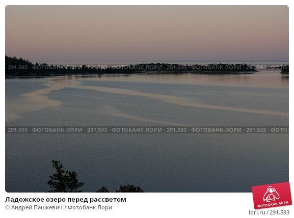 Ладожское озеро перед рассветом, фото № 291593, снято 3 июня 2007 г. (c) Андрей Пашкевич / Фотобанк Лори