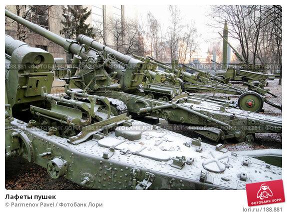 Лафеты пушек, фото № 188881, снято 6 января 2008 г. (c) Parmenov Pavel / Фотобанк Лори