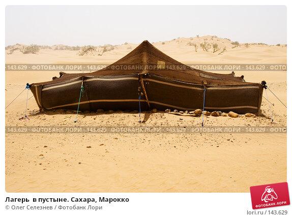 Лагерь  в пустыне. Сахара, Марокко, фото № 143629, снято 18 августа 2007 г. (c) Олег Селезнев / Фотобанк Лори