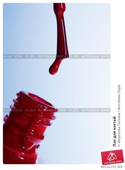 Купить «Лак для ногтей», фото № 51353, снято 4 июня 2006 г. (c) Морозова Татьяна / Фотобанк Лори
