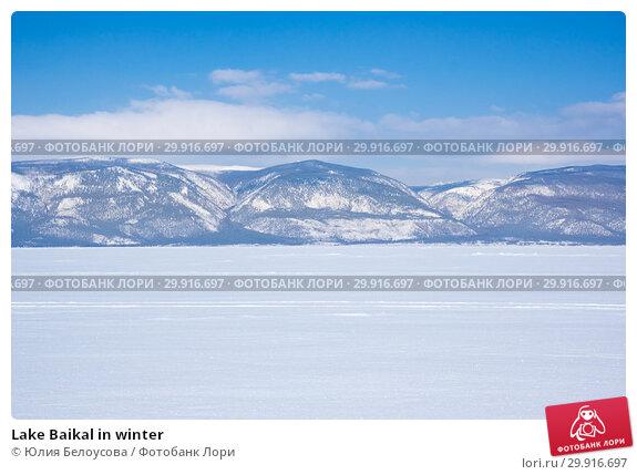 Купить «Lake Baikal in winter», фото № 29916697, снято 6 марта 2017 г. (c) Юлия Белоусова / Фотобанк Лори
