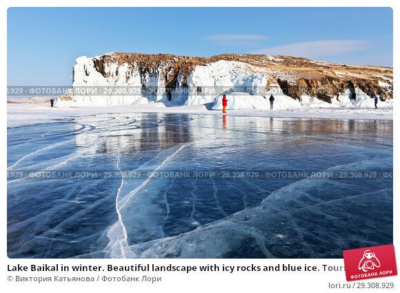 Купить «Lake Baikal in winter. Beautiful landscape with icy rocks and blue ice. Tourists travel on a sunny February day», фото № 29308929, снято 11 февраля 2018 г. (c) Виктория Катьянова / Фотобанк Лори