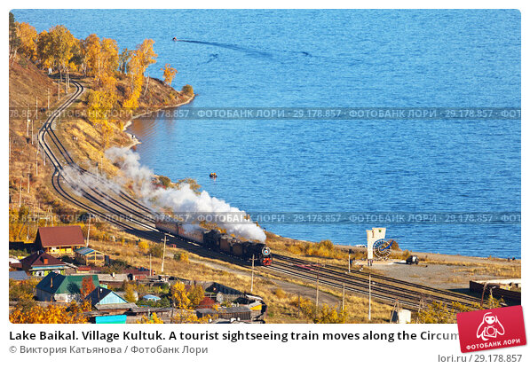 Купить «Lake Baikal. Village Kultuk. A tourist sightseeing train moves along the Circum-Baikal Railway on an autumn sunny day», фото № 29178857, снято 30 сентября 2018 г. (c) Виктория Катьянова / Фотобанк Лори