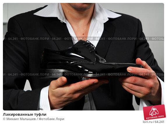 Лакированные туфли, фото № 64241, снято 10 августа 2006 г. (c) Михаил Малышев / Фотобанк Лори