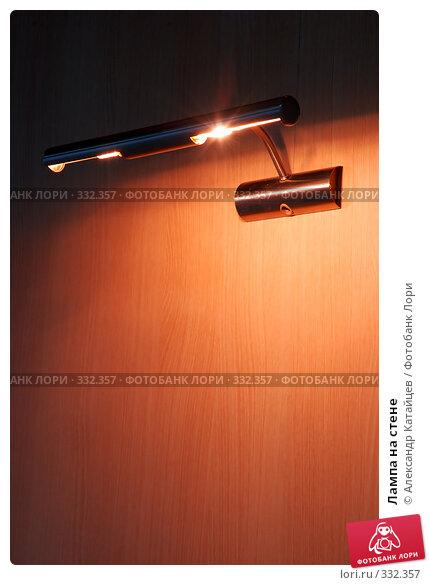 Лампа на стене, фото № 332357, снято 23 июня 2008 г. (c) Александр Катайцев / Фотобанк Лори