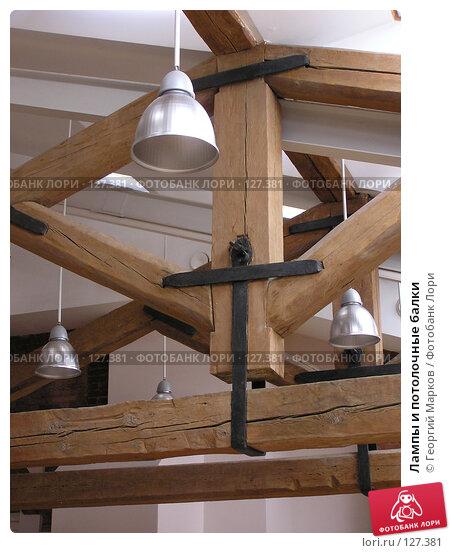 Купить «Лампы и потолочные балки», фото № 127381, снято 21 мая 2004 г. (c) Георгий Марков / Фотобанк Лори