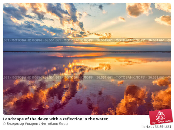Landscape of the dawn with a reflection in the water. Стоковое фото, фотограф Владимир Ушаров / Фотобанк Лори