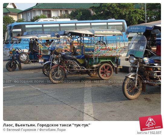 """Лаос, Вьентьян. Городское такси """"тук-тук"""", фото № 102037, снято 29 мая 2017 г. (c) Евгений Горюнов / Фотобанк Лори"""