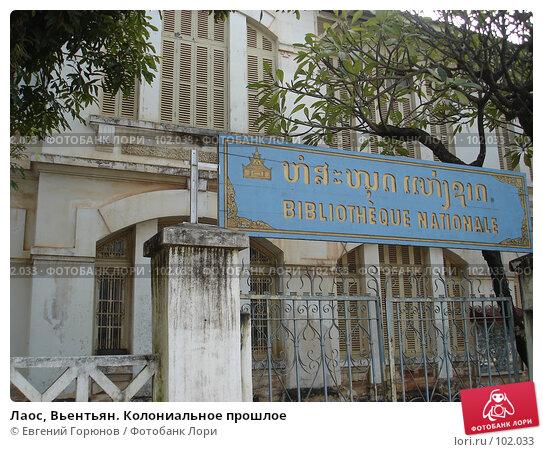 Лаос, Вьентьян. Колониальное прошлое, фото № 102033, снято 28 апреля 2017 г. (c) Евгений Горюнов / Фотобанк Лори