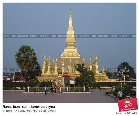 Лаос, Вьентьян.Золотая ступа, фото № 100413, снято 18 октября 2007 г. (c) Евгений Горюнов / Фотобанк Лори