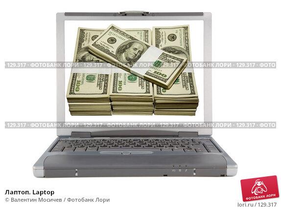 Лаптоп. Laptop, фото № 129317, снято 16 февраля 2007 г. (c) Валентин Мосичев / Фотобанк Лори
