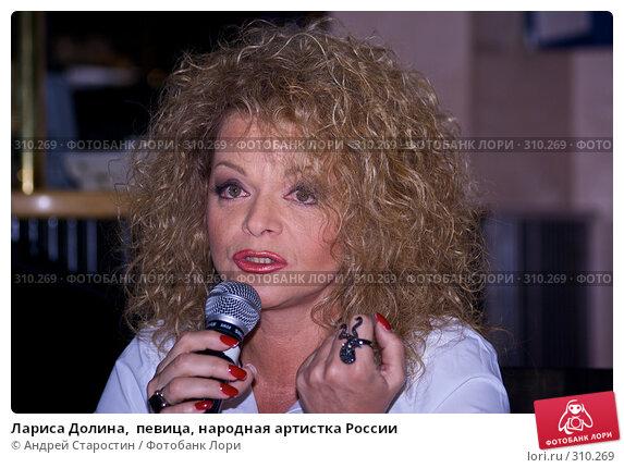 Лариса Долина,  певица, народная артистка России, фото № 310269, снято 26 апреля 2008 г. (c) Андрей Старостин / Фотобанк Лори