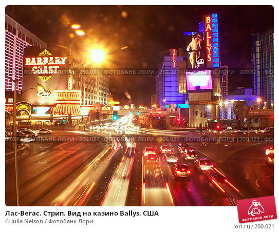 Лас-Вегас. Стрип. Вид на казино Ballys. США, фото № 200021, снято 23 февраля 2007 г. (c) Julia Nelson / Фотобанк Лори