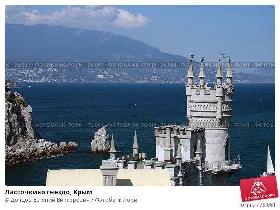 Ласточкино гнездо, Крым, фото № 75061, снято 8 августа 2007 г. (c) Донцов Евгений Викторович / Фотобанк Лори